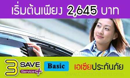 ��Сѹ��� 3 ASIA 3 SaveBasic